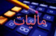 مدیرکل امور مالیاتی خراسان جنوبی خبر داد: بخشودگی بیش از 198 میلیارد ریال جرائم مالیاتی قابلبخشش