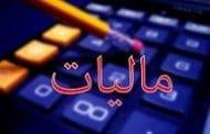 کسب رتبه برتر امور مالیاتی سیستان و بلوچستان در جشنواره شهید رجایی
