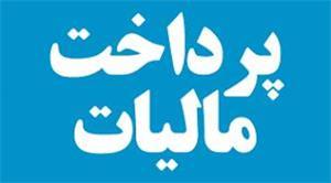 مدیرکل امور مالیاتی یزد خبر داد: پرداخت بالغ بر 60 میلیارد ریال به شهرداری ها و دهیاریهای مهریز