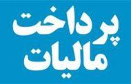 مدیرکل امور مالیاتی استان ایلام خبر داد: پرداخت بیش از 21 میلیارد تومان به شهرداریها و دهیاریهای استان