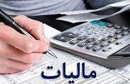 افزایش سطح آگاهی مودیان، عنصری کلیدی در تأمین منابع مالیاتی