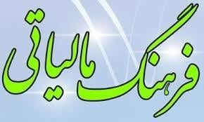 مالیاتی زنجان تاکید کرد: مشارکت بیشتر مودیان با ترویج فرهنگ مالیاتی