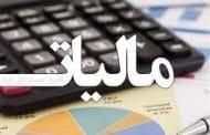 مالیات و اشخاص مشمول