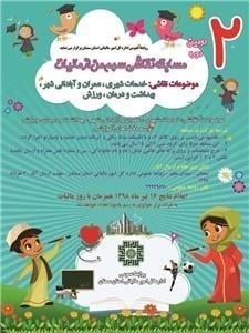 برگزاری دومین دوره مسابقه نقاشی سهم من از مالیات
