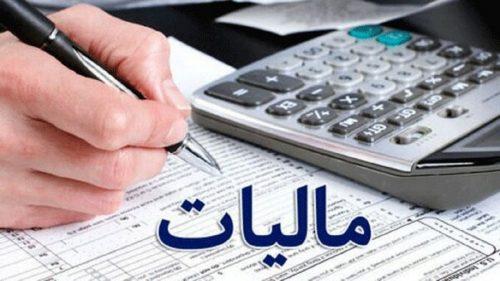 شفافیت مالیاتی