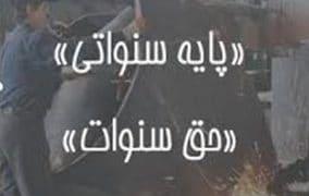 توضیحاتی در خصوص رای جدید دیوان عدالت اداری درباره علی الحساب شدن سنوات ها