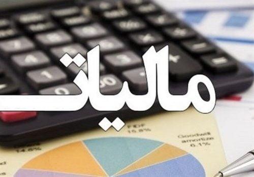 سقف معافیت مالیاتی در سال جاری