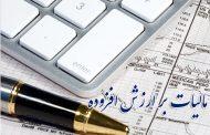 مفاهیم و اصطلاحات لایحه مالیات بر ارزش افزوده تعریف شد