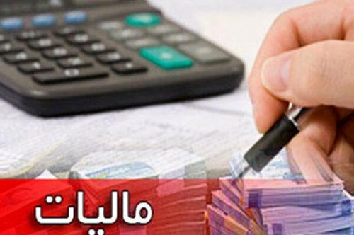 معافیت مالیاتی حقوق کارمندان