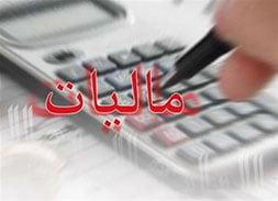 ابلاغ بخشودگی جرایم مالیاتی به منظور حمایت از کسب و کارها