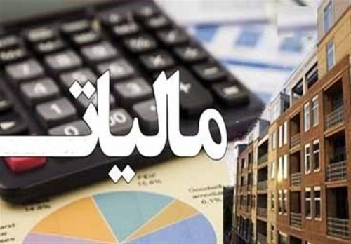 مالیات بر خانه ها و آپارتمان های خالی