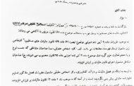 نامه شماره ۲۳۲/۱۵۹۸۳ مورخ ۹۸/۹/۱۶(تکلیف به ارسال فهرست معاملات اشخاص حقیقی فارغ از حجم فعالیت)
