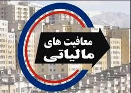 مقایسه معافیتهای مالیاتی در ایران و سایر کشورها با یکدیگر