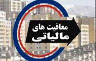 شروط وزیر اقتصاد برای معافیت مالیاتی صادرکنندگان غیرنفتی