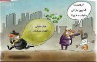 فرار مالیاتی باعث اختلال در چرخه اقتصادی و تولید است