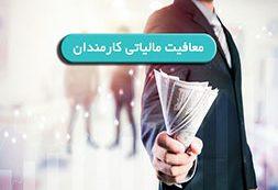 ابلاغ معافیت مالیاتی حقوق کارکنان دولتی و غیر دولتی